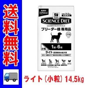 (セール)ヒルズ サイエンスダイエット ライト 小粒  肥満傾向の成犬用 (1歳〜6歳) 14.5kg ブリーダーパック