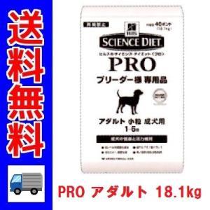 (セール)送料無料 ヒルズ サイエンスダイエット プロ アダルト 小粒 成犬用 18.1kg ブリーダーパック