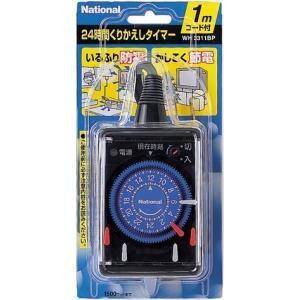 パナソニック(Panasonic)24時間くりかえしタイマー・1mコード付 WH3311BP|kongoutei