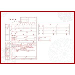 婚姻参り届&婚姻届セット『和紋』 konintodoke