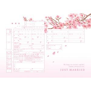 Amour Japon konintodoke