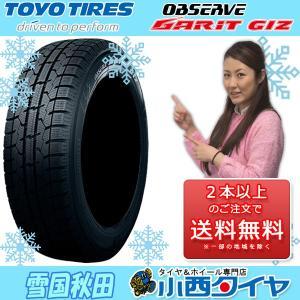 スタッドレスタイヤ 205/60R15  トーヨー オブザー...