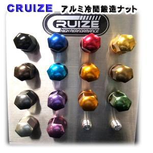 軽量鍛造アルミナット&ロックセット 4穴車用 選べる色は14種類!CRUIZE クルーズ アルミ冷間鍛造ナット|konishi-tire