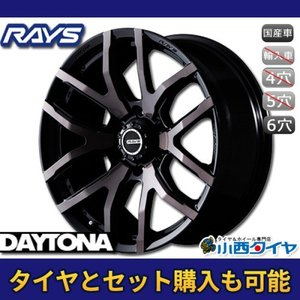 即日発送 20インチ RAYS(レイズ) チームデイトナFDX F6 KZ 8.5J-20 ホイール新品1本|konishi-tire