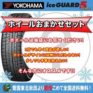 14インチ スタッドレス 165/70R14  ヨコハマ アイスガード5プラス IG50plus おまかせホイールセット(当社指定ホイール|konishi-tire