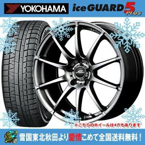 14インチ スタッドレス 165/70R14  ヨコハマ アイスガード5プラス IG50plus A-TECH シュナイダー スタッグ  |konishi-tire