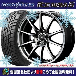 14インチ 165/70R14 グッドイヤー アイスナビ6 A-TECH シュナイダー スタッグ スタッドレスタイヤ&ホイール4本セット|konishi-tire