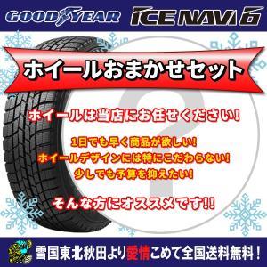 16インチ 205/60R16 グッドイヤー アイスナビ6 おまかせホイールセット(当社指定ホイールセット) スタッドレスタイヤ&ホイー|konishi-tire