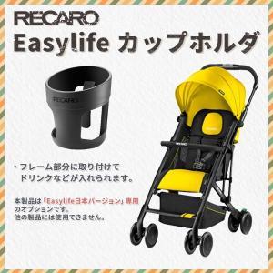 ベビーカー オプション レカロ イージーライフ用 カップホルダー RECARO EASYLIFE CUP HOLDER|konishi-tire