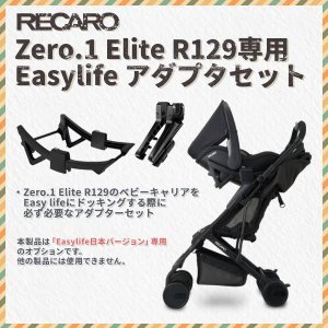 ベビーカー オプション レカロ イージーライフ用 ゼロワン エリート R129  アダプタセット RECARO EASYLIFE ADAPTE|konishi-tire