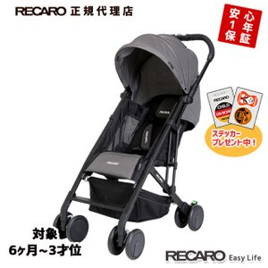 ベビーカー 新生児〜3才位 レカロ イージーライフ グラファイト(灰) RECARO EASYLIFE|konishi-tire