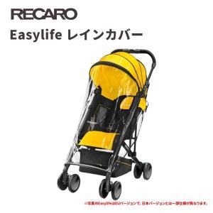 ベビーカー オプション レカロ イージーライフ用 レインカバー RECARO EASYLIFE RAINCOVER|konishi-tire