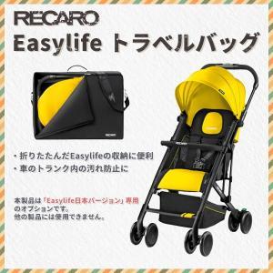 ベビーカー オプション レカロ イージーライフ用 トラベルバッグ RECARO EASYLIFE BAG|konishi-tire