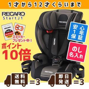 あすつく チャイルドシート レカロ スタートJ1 グラウブラック(灰黒) RECARO Start J1 1才〜12才位 |konishi-tire