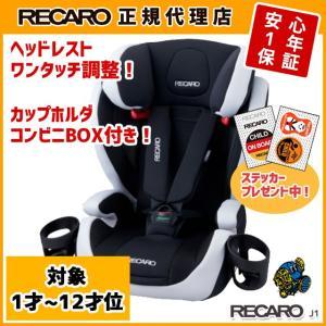 在庫有 即納 チャイルドシート 1才〜12才位 レカロ スタートJ1 プラチナムブラック(白黒) RECARO Start J|konishi-tire