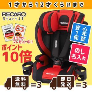 チャイルドシート 1才〜12才位 レカロ スタートJ1 ロトブラック(赤黒) RECARO Start J1|konishi-tire