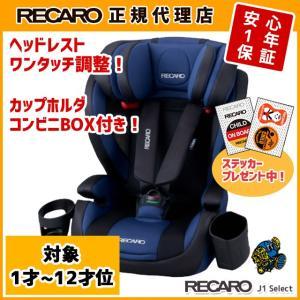 在庫有 即納 チャイルドシート 1才〜12才位 レカロ スタートJ1 SELECT メトロブルー(青黒) RECARO Start J|konishi-tire