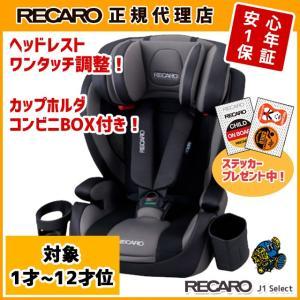 チャイルドシート 1才〜12才位 レカロ スタートJ1 SELECT ヘイズグレー(灰黒) RECARO Start J|konishi-tire