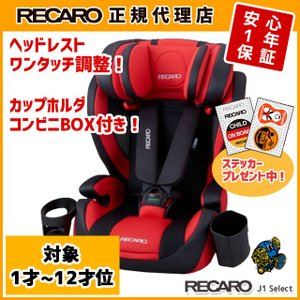 在庫有 即納 チャイルドシート 1才〜12才位 レカロ スタートJ1 SELECT カーディナルレッド(赤黒) RECARO Star|konishi-tire