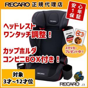 チャイルドシート 3才〜12才位 レカロ スタートJ3 シュヴァルツ(黒) RECARO Start J3|konishi-tire
