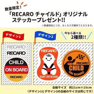 チャイルドシート 3才〜12才位 レカロ スタートJ3 シュヴァルツ(黒) RECARO Start J3|konishi-tire|02