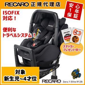 チャイルドシート新生児〜4才位 レカロ ゼロワンエリートR129 パフォーマンスブラック(黒)RECARO Zero.1 Elite|konishi-tire
