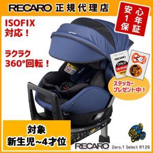 チャイルドシート新生児〜4才位 レカロ ゼロワンセレクトR129 ディープブルー(青黒)RECARO Zero.1Select|konishi-tire
