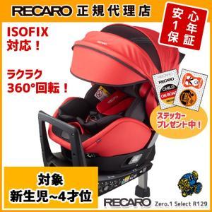 チャイルドシート新生児〜4才位 レカロ ゼロワンセレクトR129 スパーキーレッド(赤黒)RECARO Zero.1Select|konishi-tire