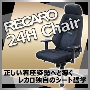 レカロ正規品 快適なデスクワークを実現 RECARO レカロ 24Hチェア ファブリック・シリーズ ナルドブラック|konishi-tire