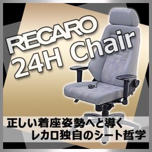 レカロ正規品 快適なデスクワークを実現 RECARO レカロ 24Hチェア ファブリック・シリーズ ナルドグレー|konishi-tire
