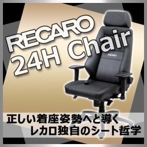 レカロ正規品 快適なデスクワークを実現 RECARO レカロ 24Hチェア レザー・シリーズ レザーブラック|konishi-tire