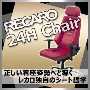 レカロ正規品 快適なデスクワークを実現 RECARO レカロ 24Hチェア レザー・シリーズ レザーワインレッド|konishi-tire