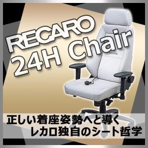 レカロ正規品 快適なデスクワークを実現 RECARO レカロ 24Hチェア レザー・シリーズ レザーグレイ|konishi-tire