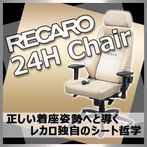 レカロ正規品 快適なデスクワークを実現 RECARO レカロ 24Hチェア レザー・シリーズ レザーベージュ|konishi-tire
