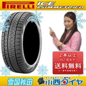 スタッドレスタイヤ 155/65R14 ピレリ アイスアシンメトリコ 新品1本 14インチ 国産車 輸入車 konishi-tire