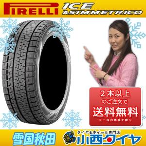 スタッドレスタイヤ 165/55R15 ピレリ アイスアシンメトリコ 新品1本 15インチ 国産車 輸入車 konishi-tire