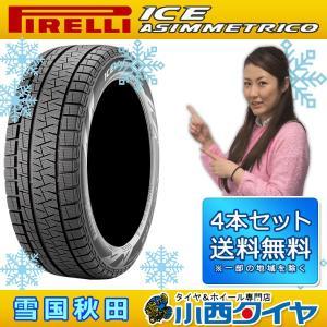 新品4本セット スタッドレスタイヤ 205/60R16  ピレリ アイスアシンメトリコ  16インチ 国産車 輸入車 4本set|konishi-tire