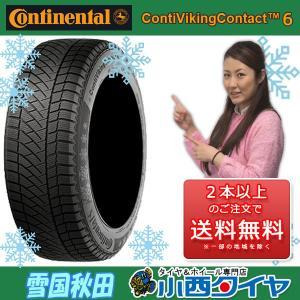 スタッドレスタイヤ 225/55R17 コンチネンタル コンチ バイキングコンタクト6 新品1本 17インチ 国産車 輸入車|konishi-tire
