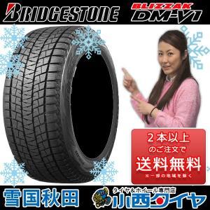 スタッドレスタイヤ 215/60R17 96Q ブリヂストン ブリザック DM-V1 新品1本 17インチ 国産車 輸入車 konishi-tire