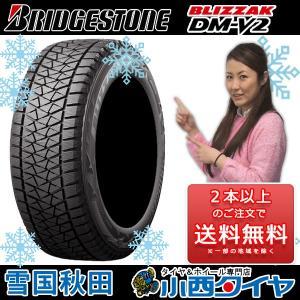 スタッドレスタイヤ 225/65R17 102Q ブリヂストン ブリザック DM-V2 新品1本 17インチ 国産車 輸入車|konishi-tire