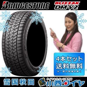 新品4本セット スタッドレスタイヤ 265/65R17 112Q  ブリヂストン ブリザック DM-V2  17インチ 国産車 輸入車 4本set|konishi-tire