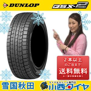 スタッドレスタイヤ 145/80R12 ダンロップ DSX2 新品1本 12インチ 国産車 輸入車|konishi-tire