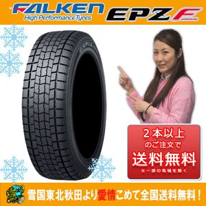 限定 スタッドレスタイヤ  14インチ 185/65R14 86Q ファルケン エスピア EPZ F 新品1本 国産車 輸入車|konishi-tire