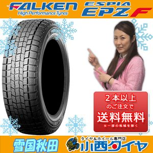 スタッドレスタイヤ 215/60R17 ファルケン エスピア EPZ F 新品1本 17インチ 国産車 輸入車 konishi-tire