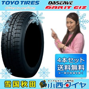 新品4本セット スタッドレスタイヤ 165/70R14  トーヨー オブザーブ ガリット GIZ  14インチ 国産車 輸入車 4本set|konishi-tire