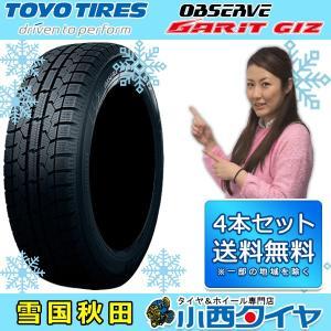 新品4本セット スタッドレスタイヤ 205/60R16 トーヨー オブザーブ ガリット GIZ 16インチ 国産車 輸入車 4本set|konishi-tire