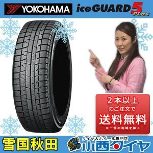 翌営業日発送 スタッドレスタイヤ 165/70R14 ヨコハマ アイスガード5プラス IG50plus 新品1本 14インチ 国産車 輸入車 konishi-tire