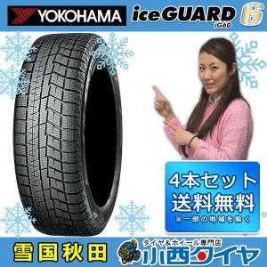 新品4本セット スタッドレスタイヤ  15インチ 165/65R15 ヨコハマ アイスガード6 iG60 4本set 国産車 輸入車|konishi-tire
