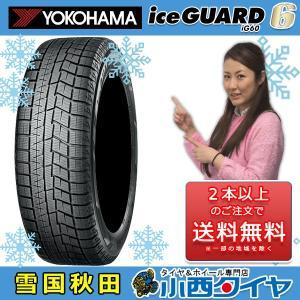 スタッドレスタイヤ  14インチ 185/70R14 ヨコハマ アイスガード6 iG60 新品1本 国産車 輸入車 konishi-tire