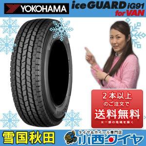 スタッドレスタイヤ バン・トラック 145/80R12 80/78N ヨコハマ アイスガード IG91V 新品1本 12インチ konishi-tire